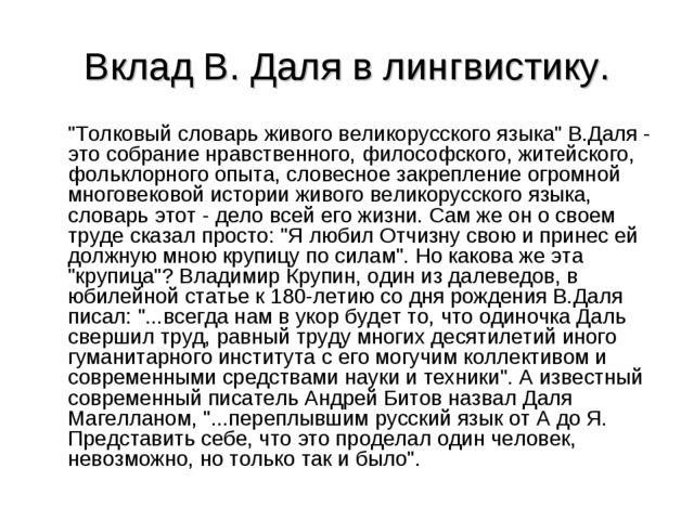 """Вклад В. Даля в лингвистику. """"Толковый словарь живого великорусского языка"""" В..."""