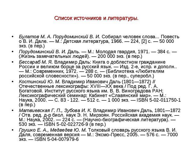 Список источников и литературы. Булатов М. А. Порудоминский В. И. Собирал чел...