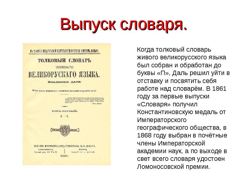 Выпуск словаря. Когда толковый словарь живого великорусского языка был собран...