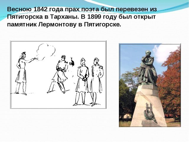 Весною 1842 года прах поэта был перевезен из Пятигорска в Тарханы. В 1899 год...