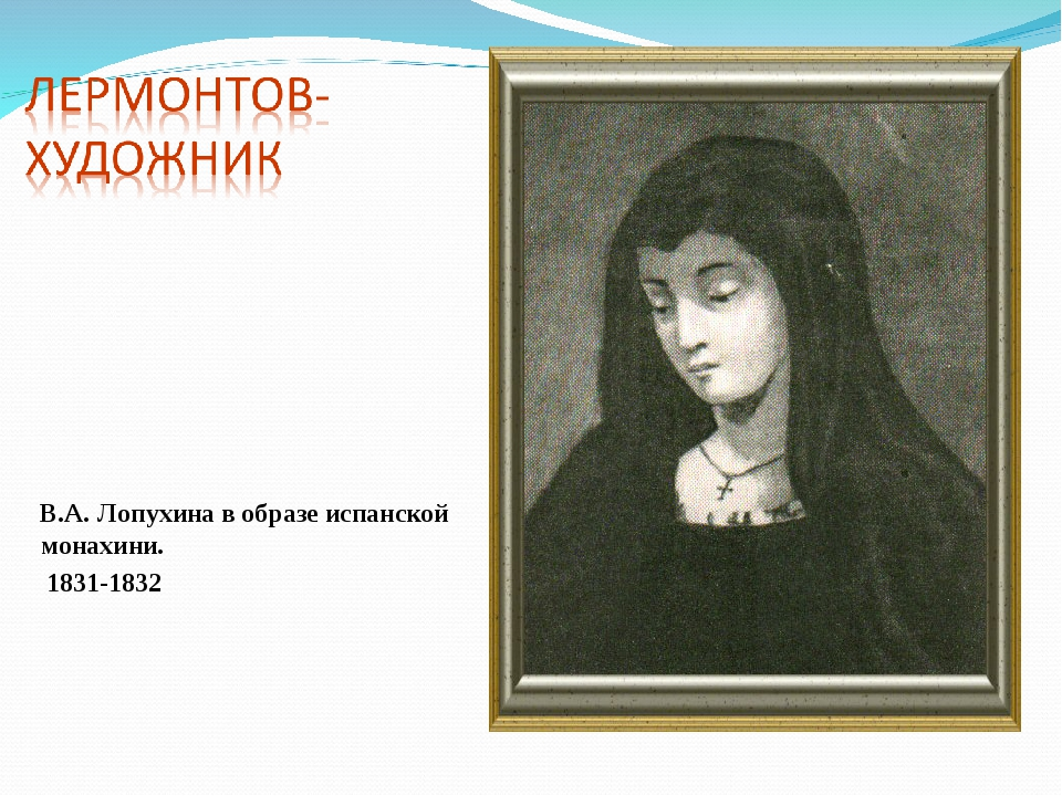 В.А. Лопухина в образе испанской монахини. 1831-1832