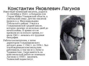 Константин Яковлевич Лагунов Известный тюменский писатель, родился 16 сентябр