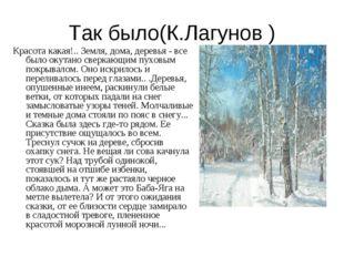 Так было(К.Лагунов ) Красота какая!.. Земля, дома, деревья - все было окутано