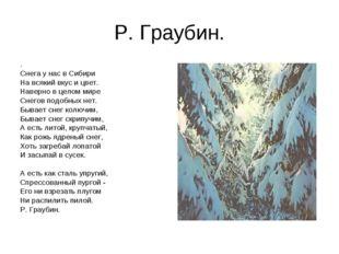 Р. Граубин. . Снега у нас в Сибири На всякий вкус и цвет. Наверно в целом мир