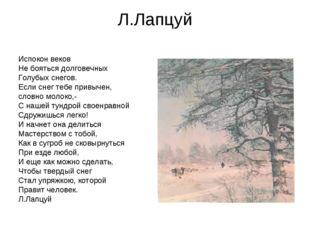 Л.Лапцуй Испокон веков Не бояться долговечных Голубых снегов. Если снег тебе