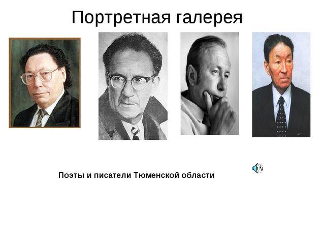 Портретная галерея Поэты и писатели Тюменской области