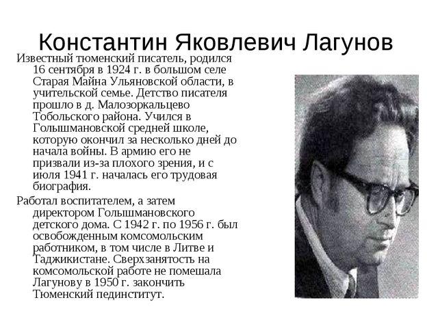 Константин Яковлевич Лагунов Известный тюменский писатель, родился 16 сентябр...