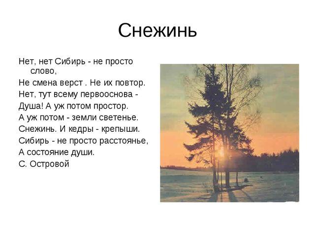 Снежинь Нет, нет Сибирь - не просто слово, Не смена верст . Не их повтор. Нет...
