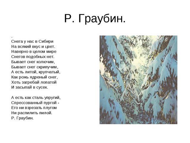 Р. Граубин. . Снега у нас в Сибири На всякий вкус и цвет. Наверно в целом мир...