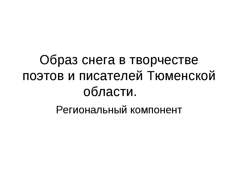 Образ снега в творчестве поэтов и писателей Тюменской области. Региональный...