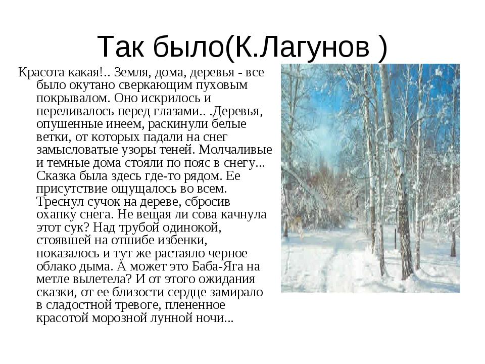 Так было(К.Лагунов ) Красота какая!.. Земля, дома, деревья - все было окутано...