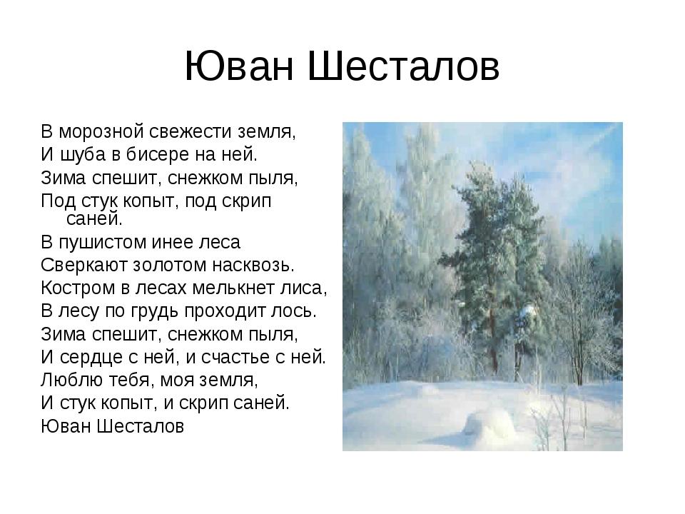 Юван Шесталов В морозной свежести земля, И шуба в бисере на ней. Зима спешит,...