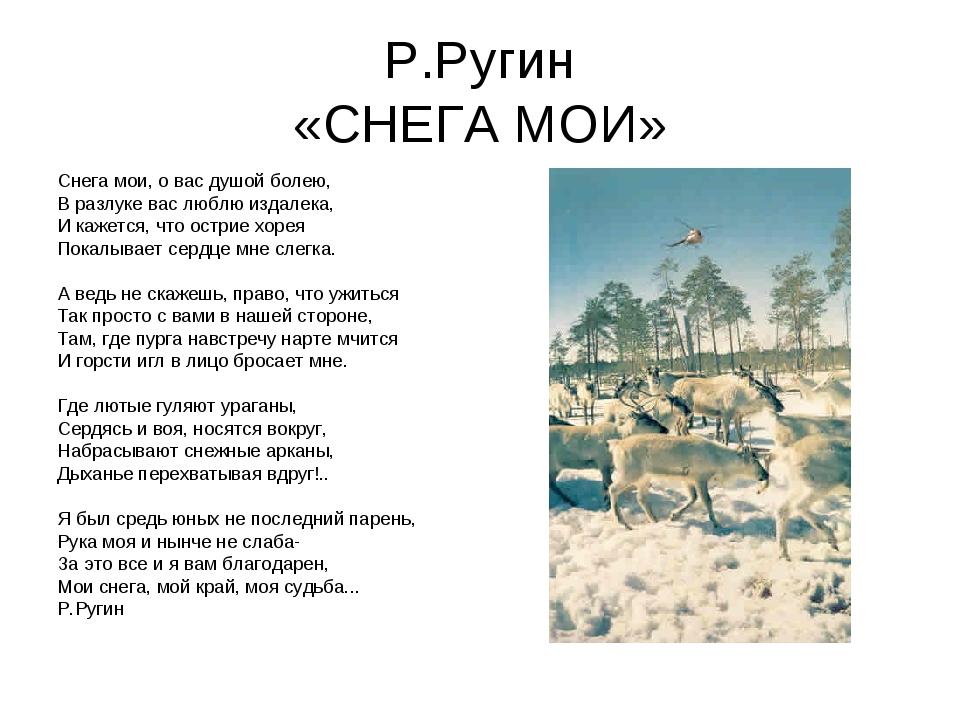 Р.Ругин «СНЕГА МОИ» Снега мои, о вас душой болею, В разлуке вас люблю издалек...
