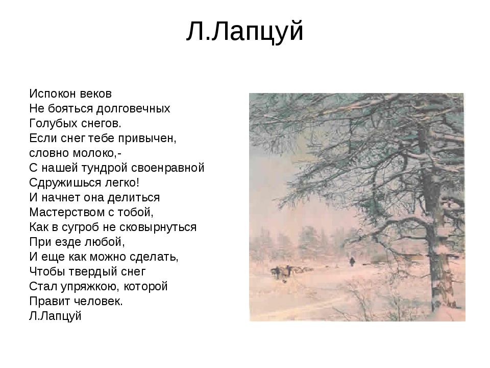 Л.Лапцуй Испокон веков Не бояться долговечных Голубых снегов. Если снег тебе...