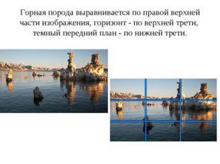 Горная порода выравнивается по правой верхней части изображения, горизонт - п