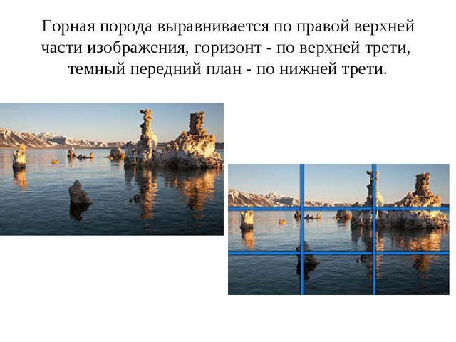 Горная порода выравнивается по правой верхней части изображения, горизонт - п...