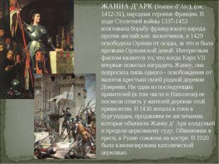 ЖАННА Д'АРК (Jeanne d'Arc), (ок. 1412-31), народная героиня Франции. В ходе С