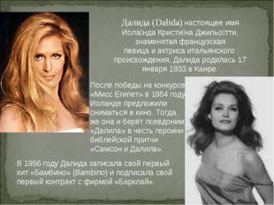 Далида (Dalida) настоящее имя Иола́нда Кристи́на Джильо́тти, знаменитая франц
