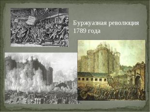 Буржуазная революция 1789 года
