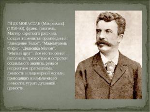 ГИ ДЕ МОПАССАН (Maupassant) (1850-93), франц. писатель. Мастер короткого расс