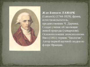 Жан Батист ЛАМАРК (Lamarck) (1744-1829), франц. естествоиспытатель, предшеств