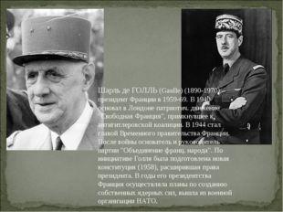 Шарль де ГОЛЛЬ (Gaulle) (1890-1970), президент Франции в 1959-69. В 1940 осн