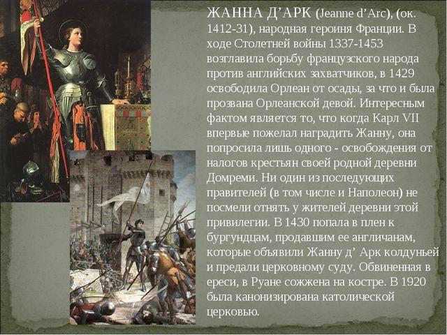 ЖАННА Д'АРК (Jeanne d'Arc), (ок. 1412-31), народная героиня Франции. В ходе С...