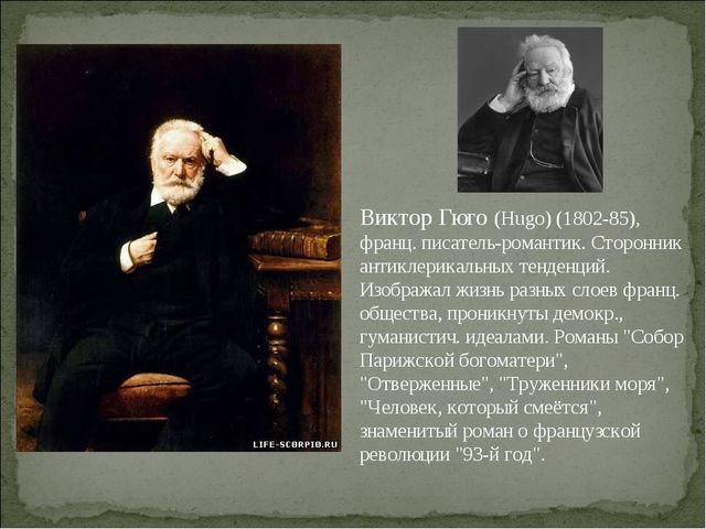 Виктор Гюго (Hugo) (1802-85), франц. писатель-романтик. Сторонник антиклерика...