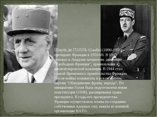 Шарль де ГОЛЛЬ (Gaulle) (1890-1970), президент Франции в 1959-69. В 1940 осн...