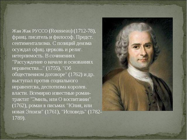 Жан Жак РУССО (Rousseau) (1712-78), франц. писатель и философ. Предст. сентим...