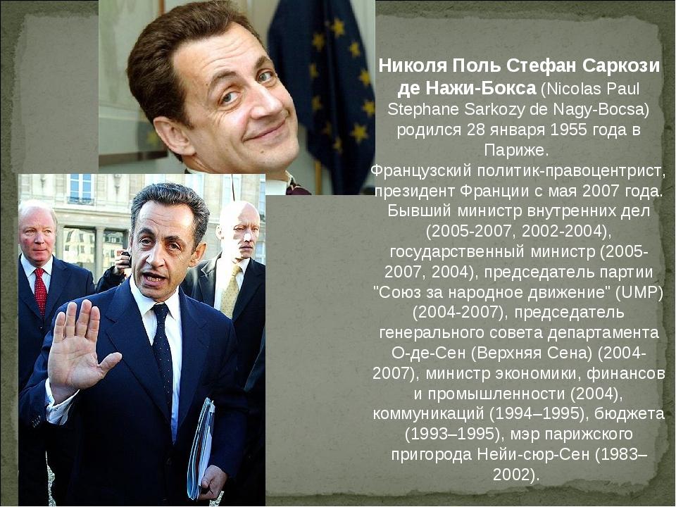 Николя Поль Стефан Саркози де Нажи-Бокса (Nicolas Paul Stephane Sarkozy de Na...