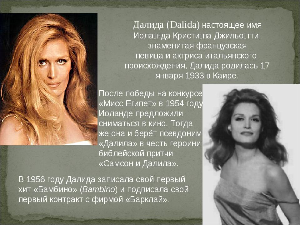 Далида (Dalida) настоящее имя Иола́нда Кристи́на Джильо́тти, знаменитая франц...