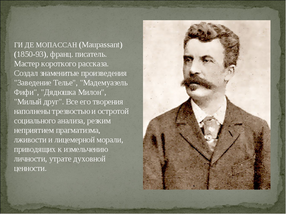 ГИ ДЕ МОПАССАН (Maupassant) (1850-93), франц. писатель. Мастер короткого расс...