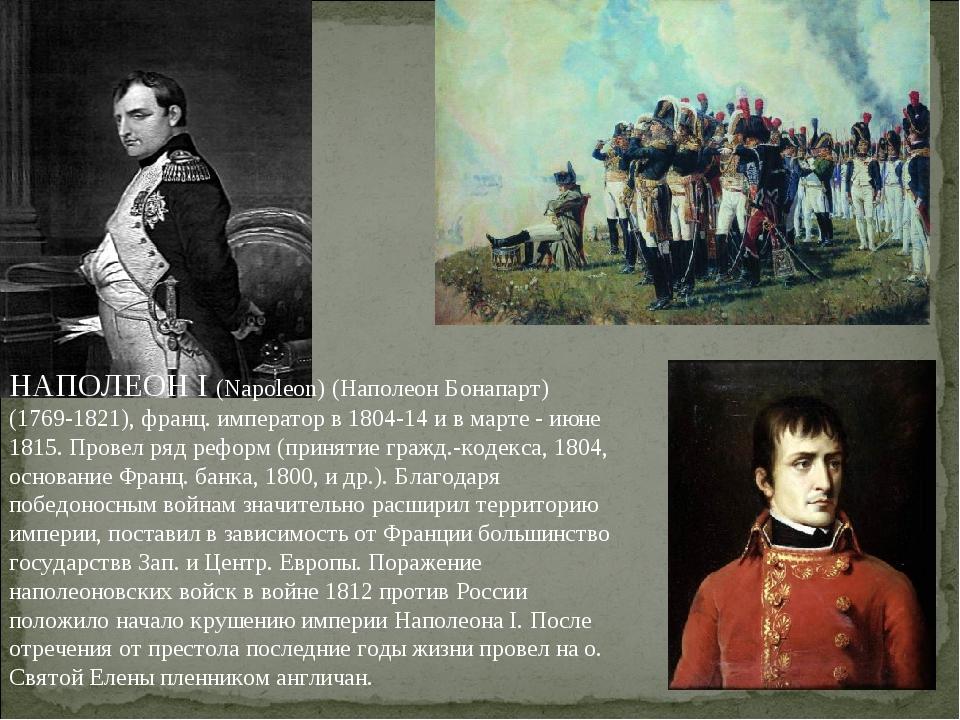 НАПОЛЕОН I (Napoleon) (Наполеон Бонапарт) (1769-1821), франц. император в 18...