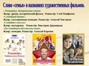 « Романовы. Венценосная семья» Жанр: драма, исторический фильм. Режиссёр: Гле
