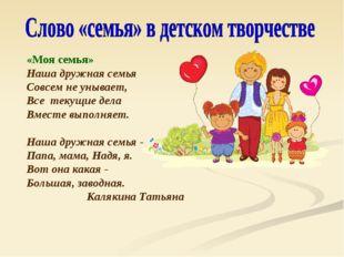 «Моя семья» Наша дружная семья Совсем не унывает, Все текущие дела Вместе вып