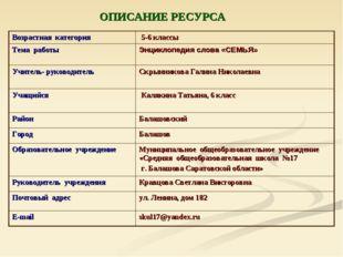 ОПИСАНИЕ РЕСУРСА Возрастная категория 5-6 классы Тема работыЭнциклопедия сл