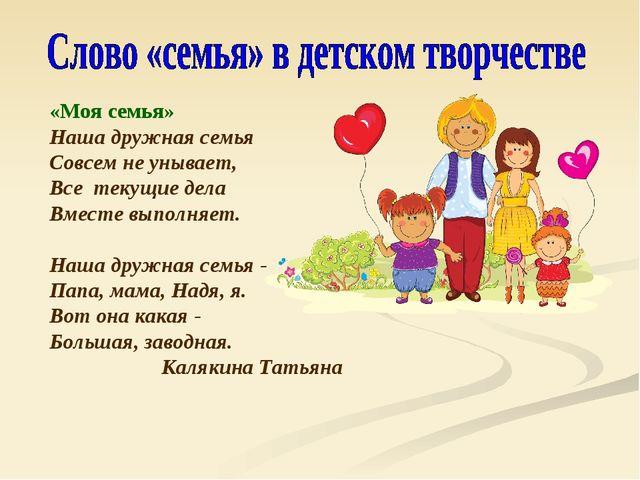 «Моя семья» Наша дружная семья Совсем не унывает, Все текущие дела Вместе вып...
