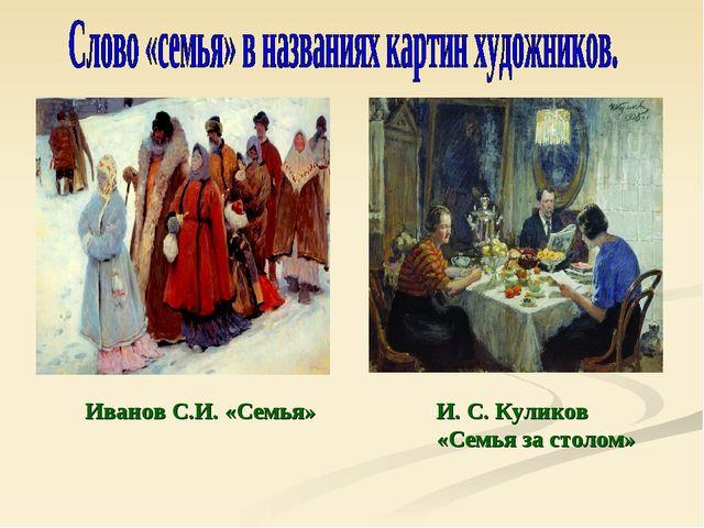 Иванов С.И. «Семья» И. С. Куликов «Семья за столом»