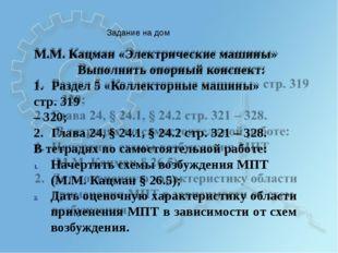 Задание на дом М.М. Кацман «Электрические машины» Выполнить опорный конспект: