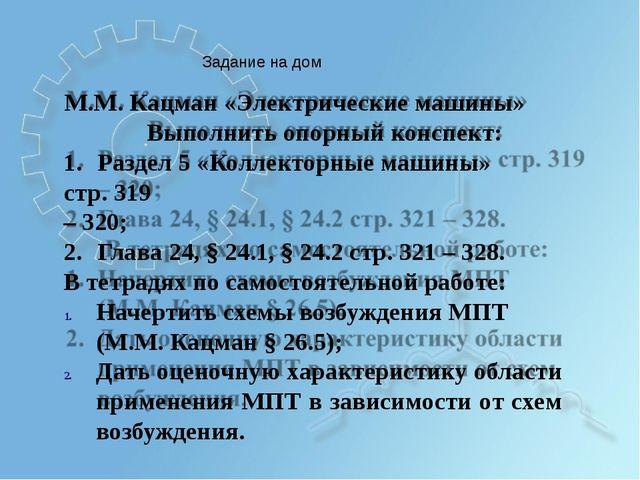 Задание на дом М.М. Кацман «Электрические машины» Выполнить опорный конспект:...