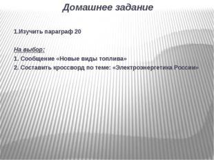 Домашнее задание 1.Изучить параграф 20  На выбор: 1. Сообщение «Новые вид