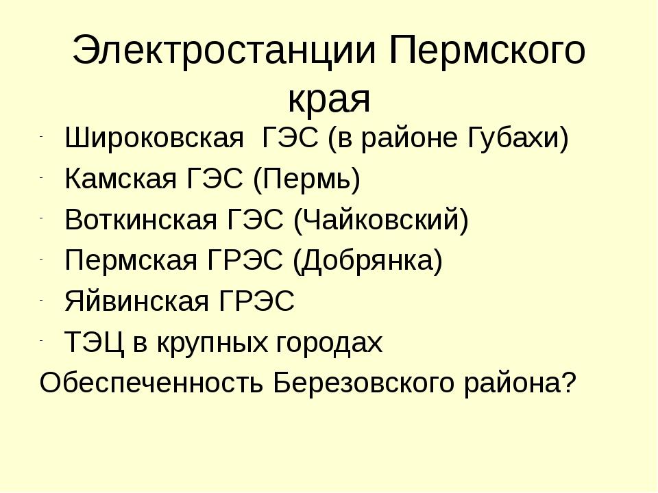 Электростанции Пермского края Широковская  ГЭС (в районе Губахи) Камская ГЭ...