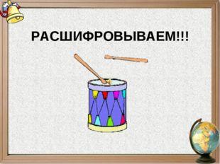 РАСШИФРОВЫВАЕМ!!!