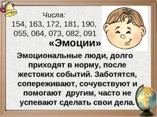 Числа: 154, 163, 172, 181, 190, 055, 064, 073, 082, 091 «Эмоции» Эмоциональны