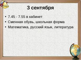 3 сентября 7.45 - 7.55 в кабинет Сменная обувь, школьная форма Математика, ру