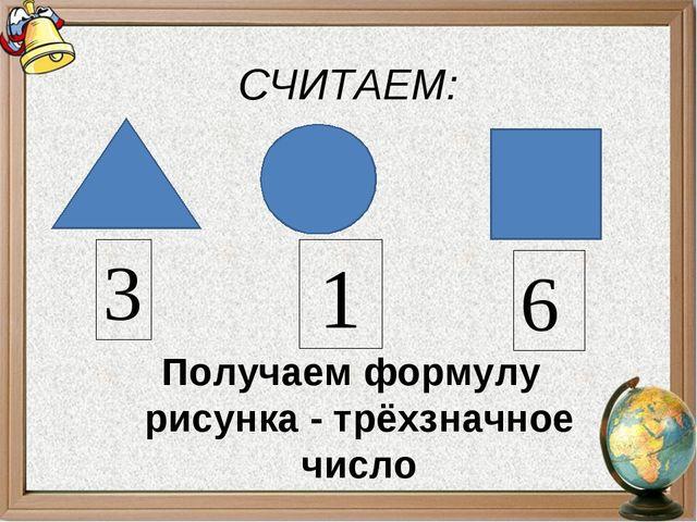 СЧИТАЕМ: Получаем формулу рисунка - трёхзначное число 3 1 6