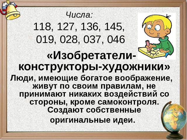 Числа: 118, 127, 136, 145, 019, 028, 037, 046 «Изобретатели-конструкторы-худо...