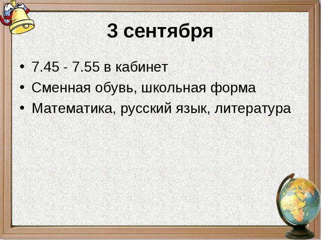 3 сентября 7.45 - 7.55 в кабинет Сменная обувь, школьная форма Математика, ру...