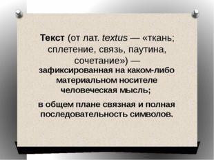 Текст(отлат.textus— «ткань; сплетение, связь, паутина, сочетание»)— заф